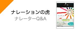 ナレーションの虎,ナレーターQ&A